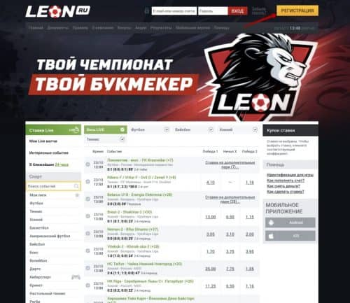 Букмекерская Леон