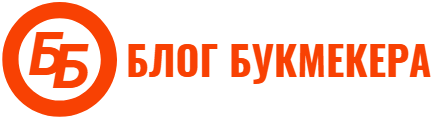 Блог букмекера