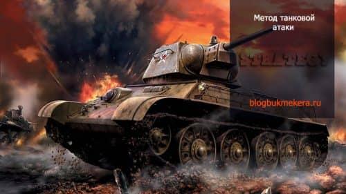 """alt="""" Метод танковой атаки"""""""