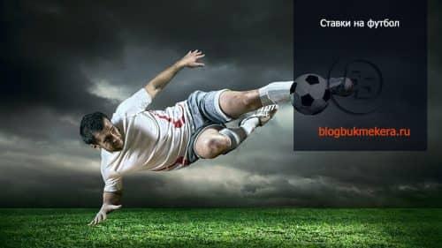 ставки футболе и блог о