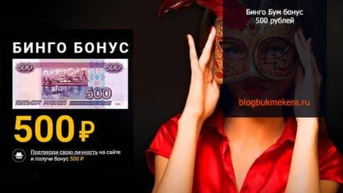 "alt="" Bingo Boom бонус 500 рублей"""