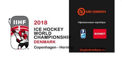 """alt="""" «Фонбет» и «IIHF» официальные партнёры"""""""