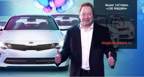 """alt="""" Розыгрыш ста автомобилей"""""""