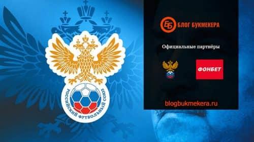 """alt="""" «Фонбет» и «РФС» официальные партнёры"""""""