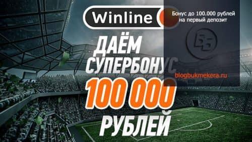 "alt="" Винлайн 100 тыс. рублей"""