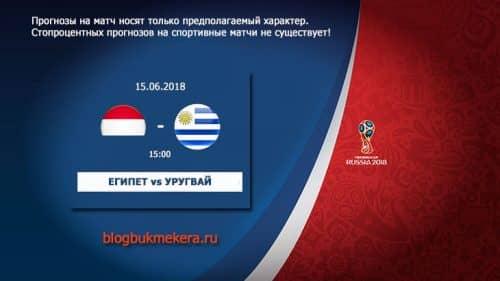 """alt="""" Египет - Уругвай"""""""