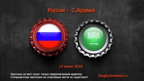 """alt="""" Россия - Саудовская Аравия"""""""