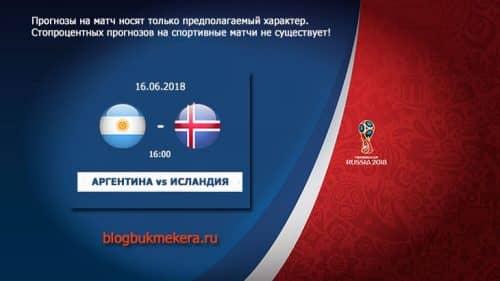 "alt="" Аргентина - Исландия"""
