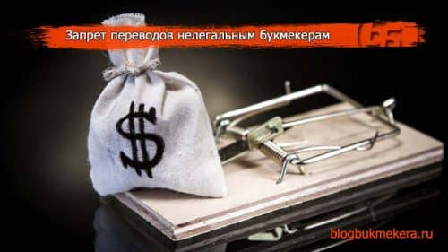 """alt="""" Запрет переводов"""""""