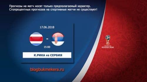 """alt="""" Коста-Рика - Сербия"""""""
