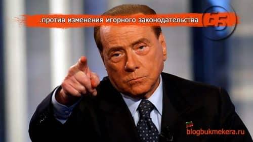 "alt="" Сильвио Берлускони """
