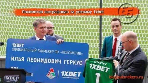 "alt="" Локомотив оштрафован"""