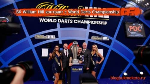 "alt="" William Hill спонсор World Darts Championship"""