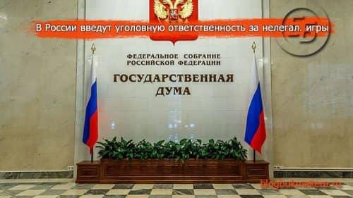 """alt="""" ответственность за игры в России"""""""