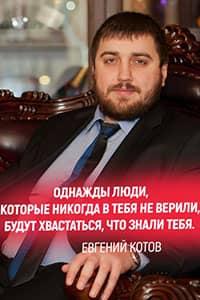 """alt="""" Евгений Котов"""""""