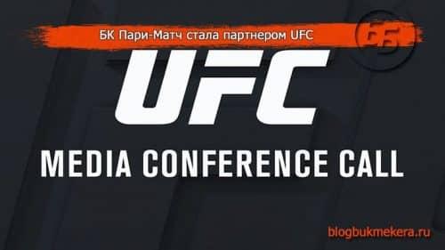 """alt="""" Пари-Матч UFC"""""""