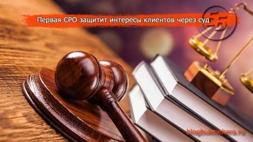 """alt="""" Первая СРО и Ассоциация тотализаторов"""""""