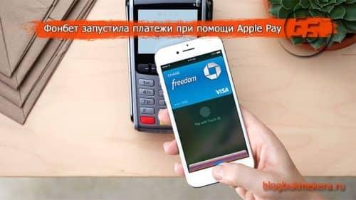 "alt="" Фонбет Apple Pay"""
