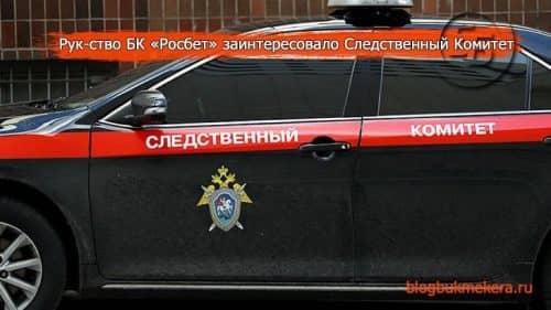 """alt="""" Руководители БК «Росбет»"""""""