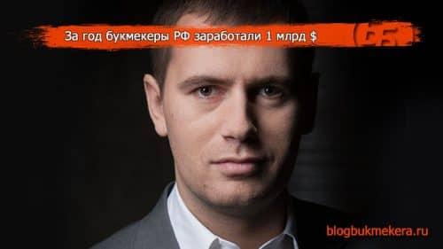 """alt="""" Доход российских онлайн-букмекеров"""""""