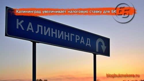 "alt="" Калининград повышает налоговую ставку"""