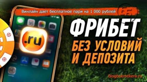 """alt="""" Винлайн даёт игрокам 1000 рублей"""""""