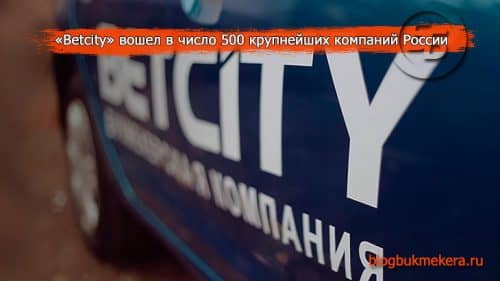 """alt="""" Букмекерская Betcity вошла в число"""""""