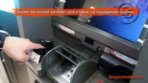 """alt="""" биометрический автомат для ставок"""""""