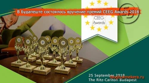 В Будапеште вручили премии CEEG Awards 2018