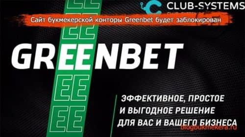 """alt="""" Сайт Greenbet будет заблокирован"""""""