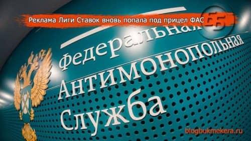 """alt="""" реклама Лиги Ставок"""""""