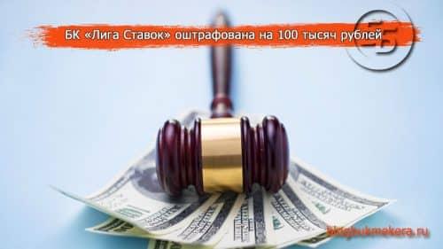БК «Лига Ставок» оштрафована на 100 тысяч рублей за рекламу