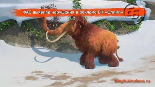 """alt="""" нарушения в рекламе БК «Олимп»"""""""