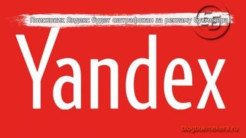 """alt="""" Яндекс будет оштрафован"""""""