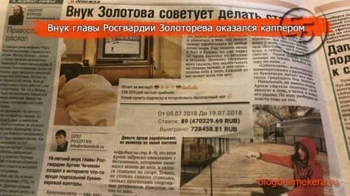 Внук главы Росгвардии Золотова оказался каппером и советовал делать ставки