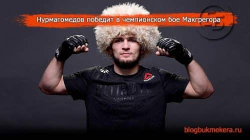 Букмекеры — Нурмагомедов победит в чемпионском бое Макгрегора