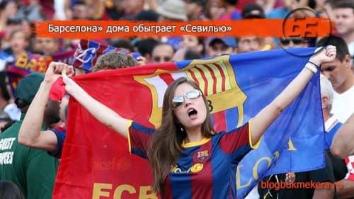 """alt="""" Барселона дома обыграет Севилью"""""""