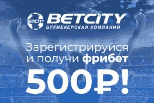 Betcity полная регистрация