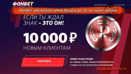 БК Фонбет увеличила приветственный бонус до 10 000 рублей