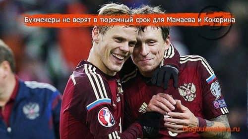 """alt="""" исход уголовного дела Мамаева и Кокорина"""""""