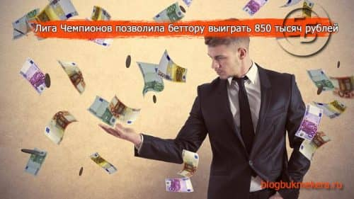 Лига Чемпионов позволила беттору заработать 850 тысяч рублей