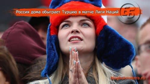 """alt="""" Россия дома обыграет Турцию"""""""