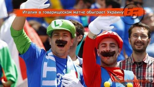 Букмекеры — Италия в товарищеском матче обыграет Украину