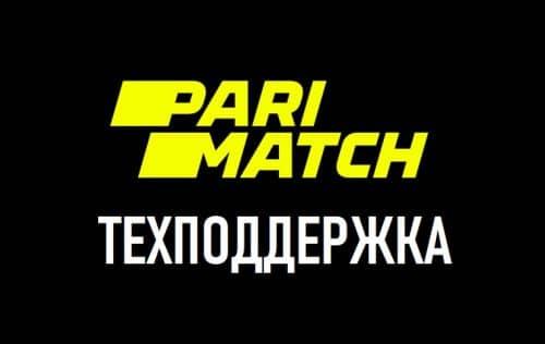 Как работает служба поддержки в Париматч?