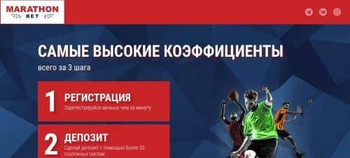 Промокод бк Марафон