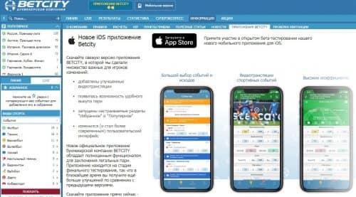 Скачать приложение БетСити java